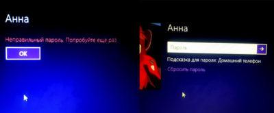 Что такое подсказка для пароля Windows 8?