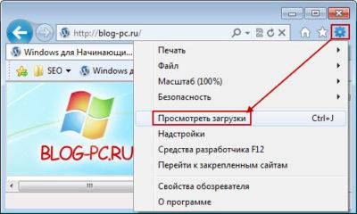 Где загрузки в internet explorer?