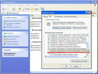 Как открыть расширение файла в Windows 7?