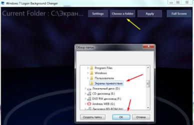 Как поменять экраны местами в Windows 7?