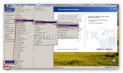 Как создать точку восстановления в Windows XP?