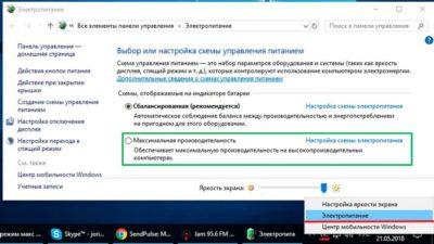 Как включить максимальную производительность Windows 10?