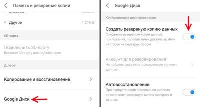 Резервное копирование и восстановление данных Android