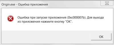 Что значит ошибка при запуске приложения 0xc0000142?