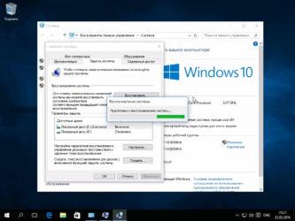 Что такое точка восстановления системы Windows 10?