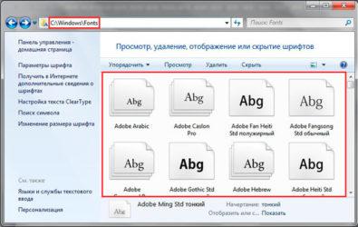 Как изменить шрифт на компьютере Windows 8?