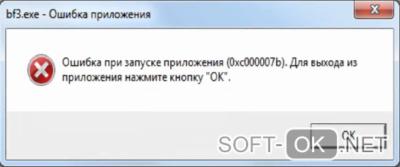 Что значит ошибка при запуске приложения 0xc000007b?