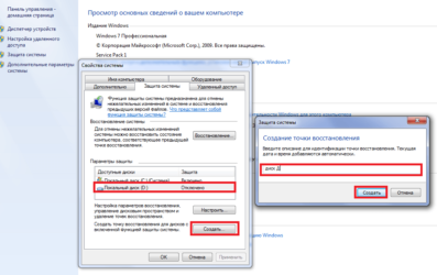 Как сделать точку восстановления Windows 7?