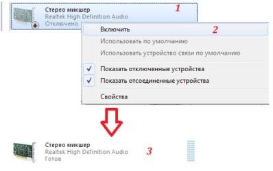 Как включить стерео микшер на Windows 7?