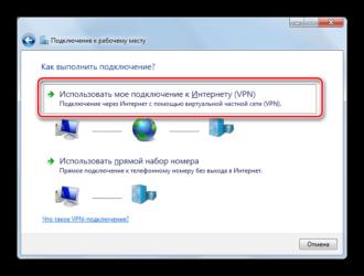 Что такое vpn подключение к интернету?