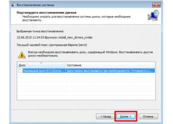 Как создать точку восстановления системы Windows 7?