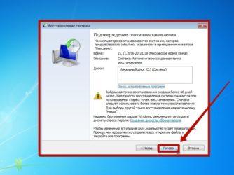 Восстановление системы Windows 7 с точки восстановления