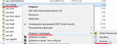 Чем открыть php файлы в Windows 7?